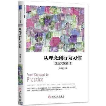 从理念到行为习惯:企业文化管理(珍藏版)