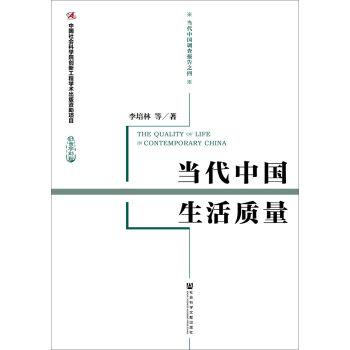 当代中国生活质量