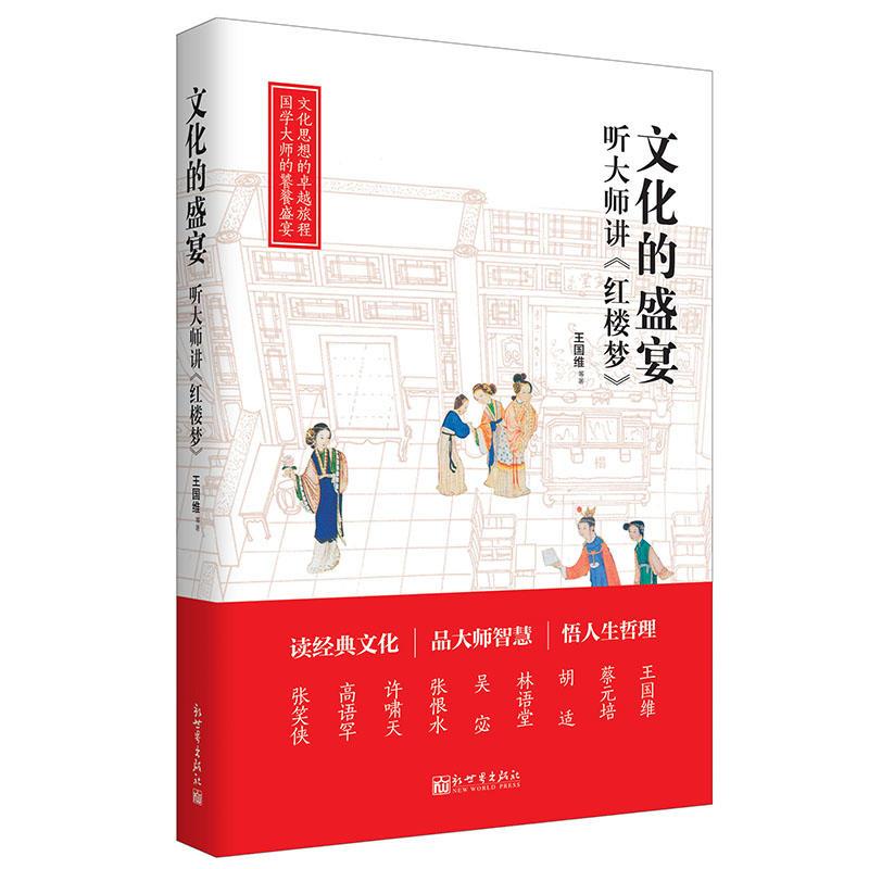 人文经典书系·文化的盛宴:听大师讲《红楼梦》