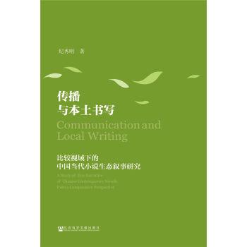 传播与本土书写:比较视域下的中国当代小说生态叙事研究