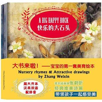 张蔚昕幼儿美育绘本(套装共5本)(汉英双语附拼音) [3~6岁]