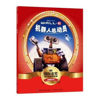 国际金奖迪士电影故事典藏系列 机器人总动员