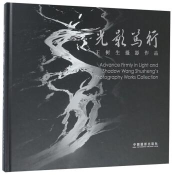 王树生摄影作品;光影笃行(精装)