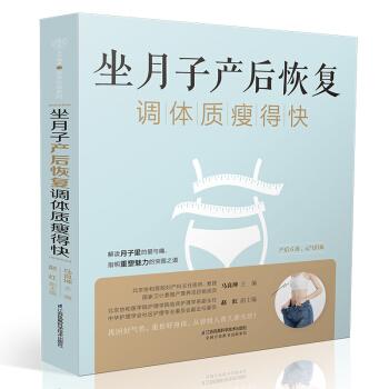 坐月子产后恢复调体质瘦得快(汉竹)