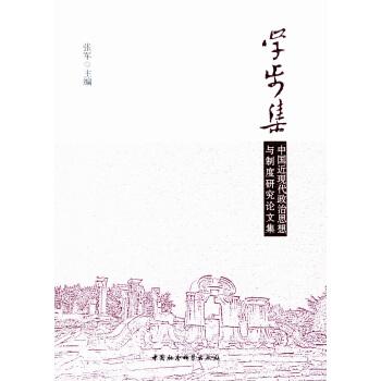 中国近现代政治思想与制度研究论文集:学步集