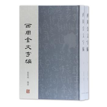 西周金文字编(全二册)(精装)