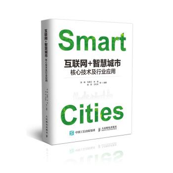 互联网+智慧城市:核心技术及行业应用