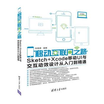 移动互联网之路:Sketch+Xcode移动UI与交互动效设计从入门到精通
