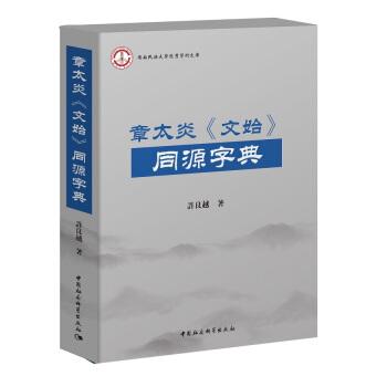 章太炎《文始》同源字典