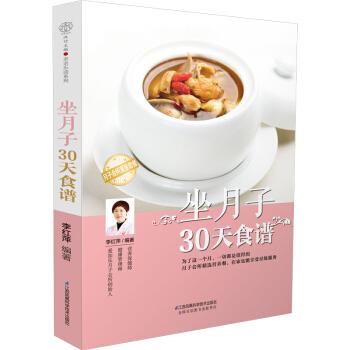 坐月子30天食谱(汉竹)