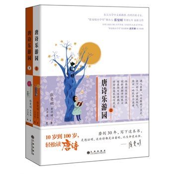 唐诗乐游园(全两册)