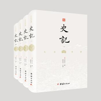 文白对照史记(精装全4册 )
