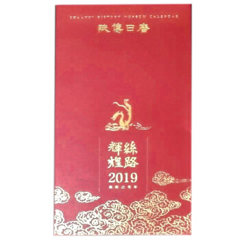 辉煌丝路日历2019年陕博日历(精装)