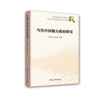 当代中国地方政府研究