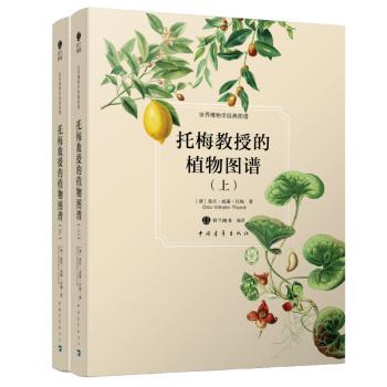 托梅教授的植物图谱(上下册)