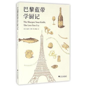 巴黎蓝带学厨记