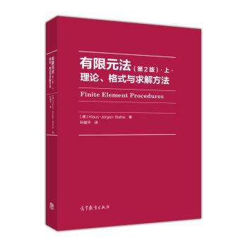 有限元法:理论、格式与求解方法(第2版).上.