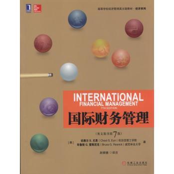 国际财务管理(英文原书第7版)