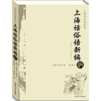 上海话俗语新编