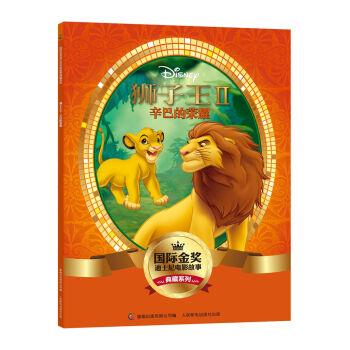 国际金奖迪士电影故事典藏系列 狮子王II:辛巴的荣耀