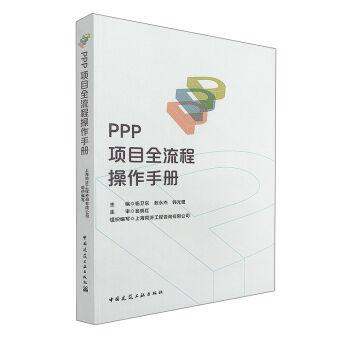 PPP项目全流程操作手册