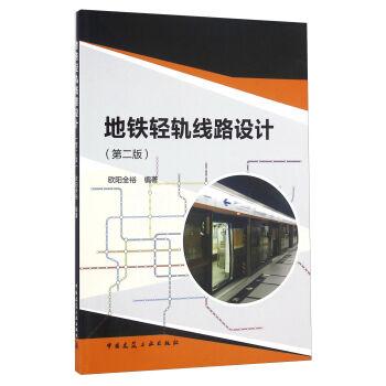 地铁轻轨线路设计(第二版)