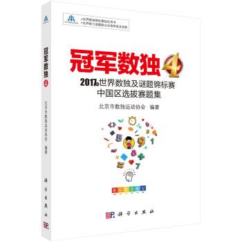 冠军数独4:2017年世界数独及谜题锦标赛中国区选拔赛题集