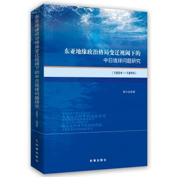 东亚地缘政治格局变迁视阈下的中日琉球问题研究(1854-1894)