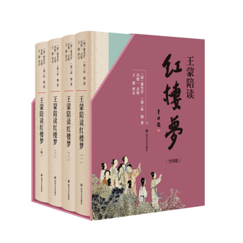 王蒙陪读《红楼梦》