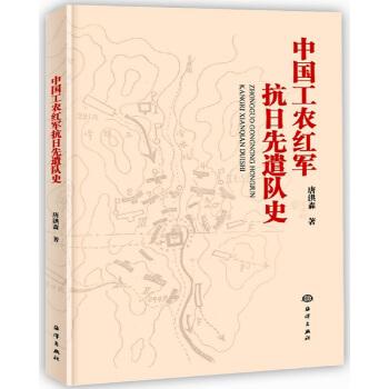 中国工农红军抗日先遣队史