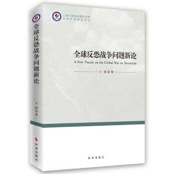 全球反恐战争问题新论