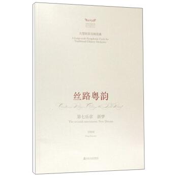 丝路粤韵(第七乐章新梦)/中国音乐总谱大典