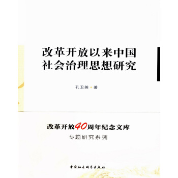 改革开放以来中国社会治理思想研究