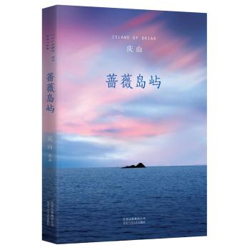 庆山:蔷薇岛屿(2015版)