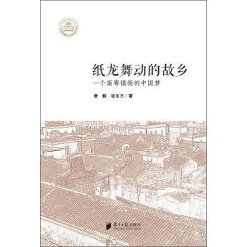 纸龙舞动的故乡:一个南粤镇街的中国梦