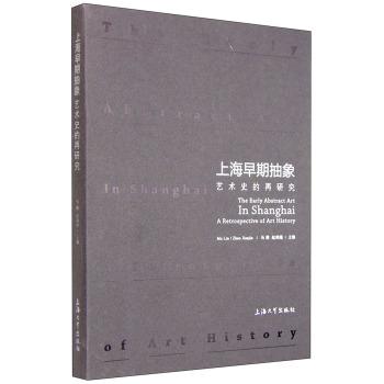 上海早期抽象:艺术史的再研究
