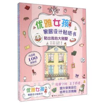 优雅女孩家居设计贴纸书(套装共4册)