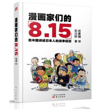 漫画家们的8.15:在中国讲述日本人的战争经历