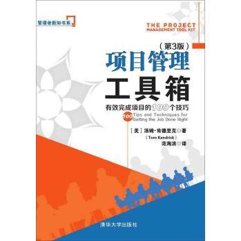 项目管理工具箱:有效完成项目的100个技巧 管理者新知书系