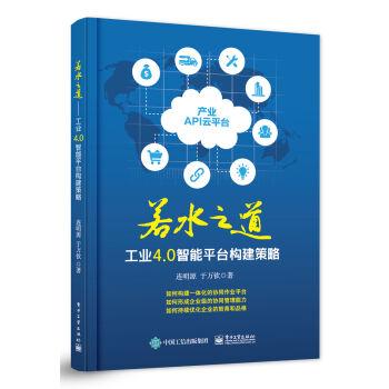 若水之道:工业4.0智能平台构建策略