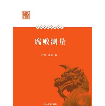 腐败测量 清华廉政系列丛书
