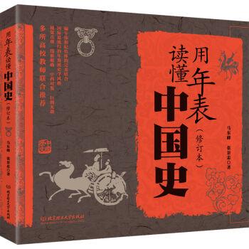 用年表读懂中国史(修订本)