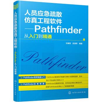 人员应急疏散仿真工程软件——Pathfinder从入门到精通