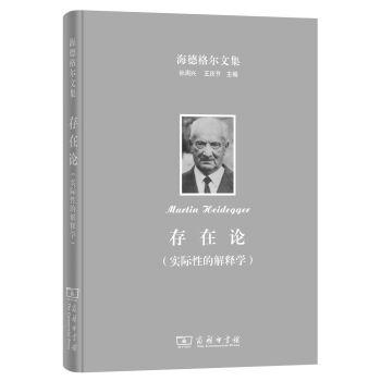 海德格尔文集:存在论(实际性的解释学 修订译本)