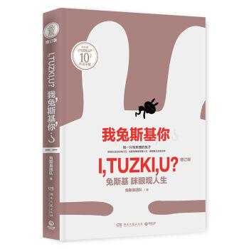 我兔斯基你I,TUZKI,U :兔斯基 咪眼观人生(增订版)
