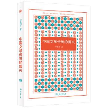 中国文学传统的复兴