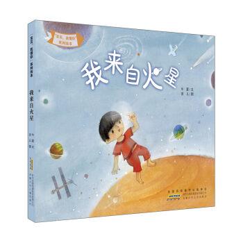 """""""宝贝,我懂你""""系列绘本:我来自火星(精装)"""