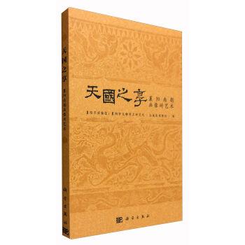 天国之享——襄阳南朝画像砖艺术