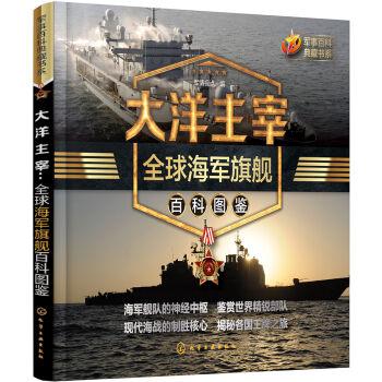 军事百科典藏书系--大洋主宰:全球海军旗舰百科图鉴