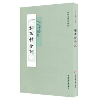 清代名家词选刊:柘西精舍词